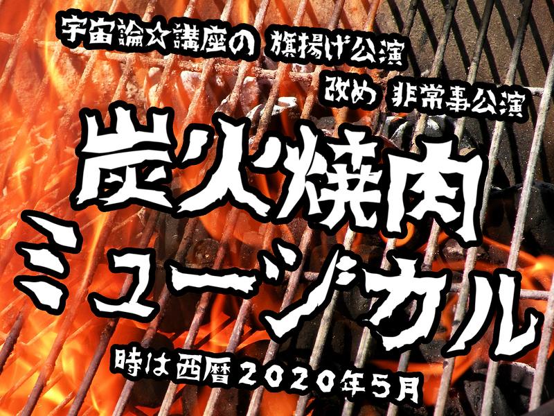 炭火焼肉ミュージカル 【上演決行】