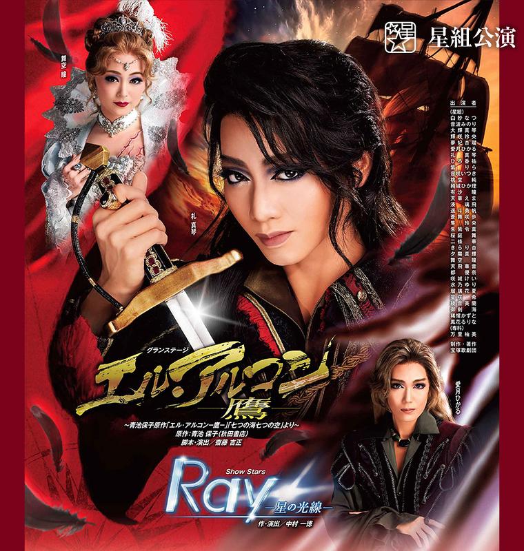 『エル・アルコン-鷹-』『Ray -星の光線-』  【全国ツアー 全公演中止】