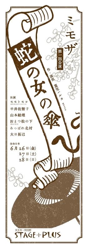 蛇の女の傘【2021年6月に公演延期】