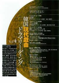 韓国現代戯曲ドラマリーディング Vol.4