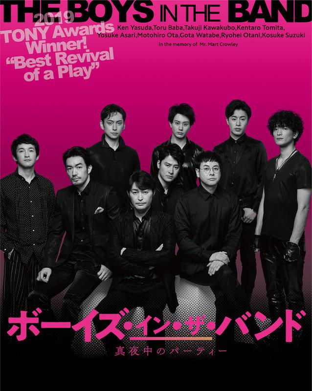 ボーイズ・イン・ザ・バンド【7月27日(月)18:30公演中止】