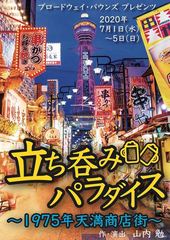 立ち呑みパラダイス~1975年天満商店街~ | 演劇・ミュージカル等の ...