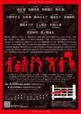 NO.4 『バクステ!3rd stage.~舞台裏にも「スタッフ」という演劇人がいる。~』
