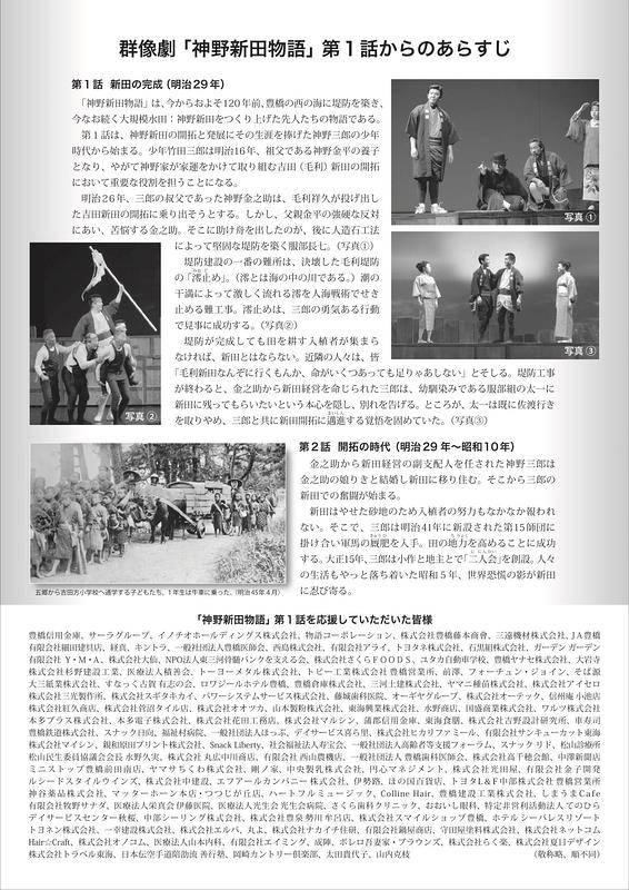 群像劇『神野新田物語』【公演延期】