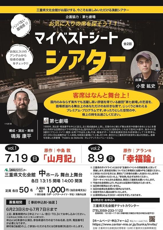 第七劇場「マイベストシート シアター」(全2回)