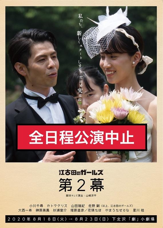 第2幕【公演中止】