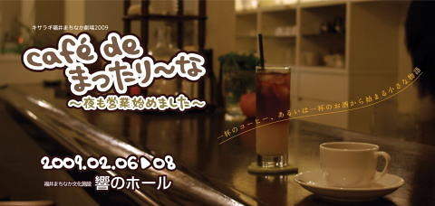 café de まったり~な