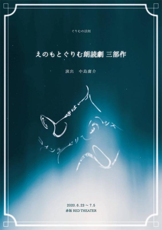 えのもとぐりむ朗読劇 三部作