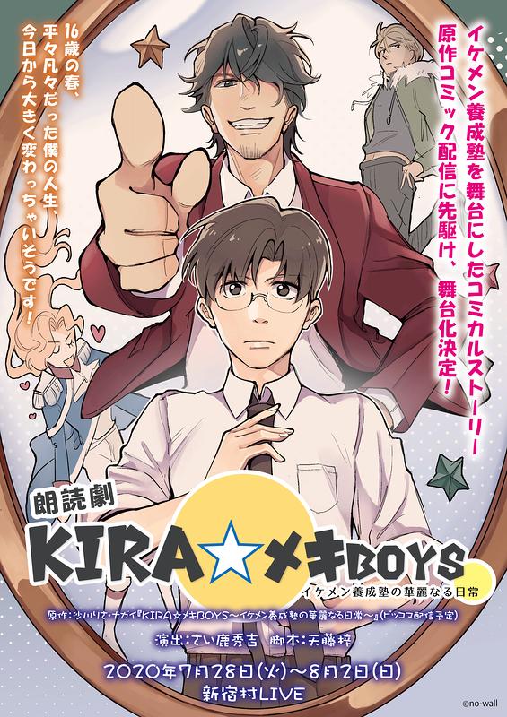 朗読劇「KIRA★メキBoys~イケメン養成塾の華麗なる日常」