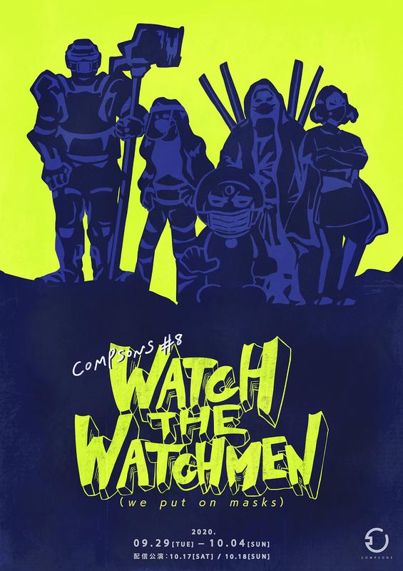 WATCH THE WATCHMEN(we put on masks)