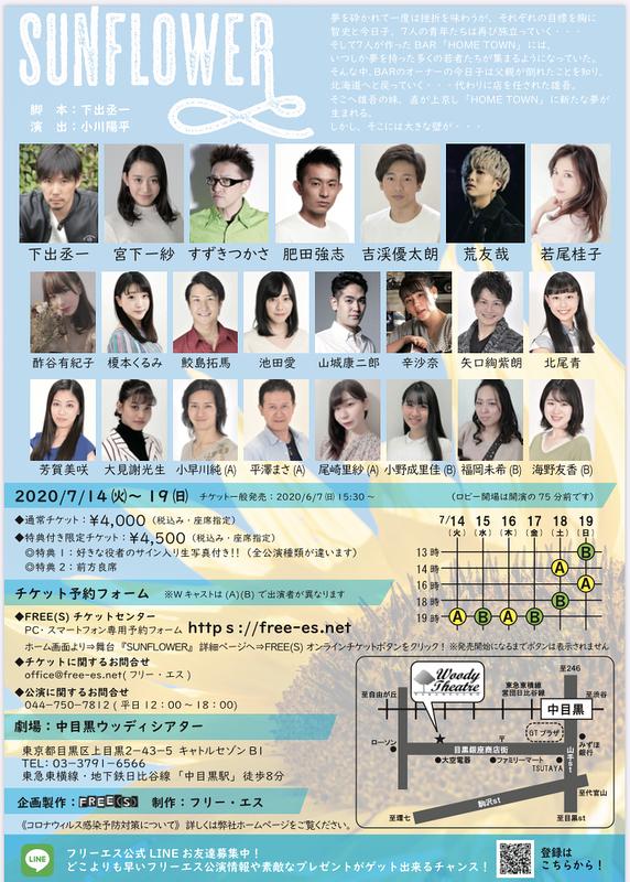 SUNFLOWER【公演中止】