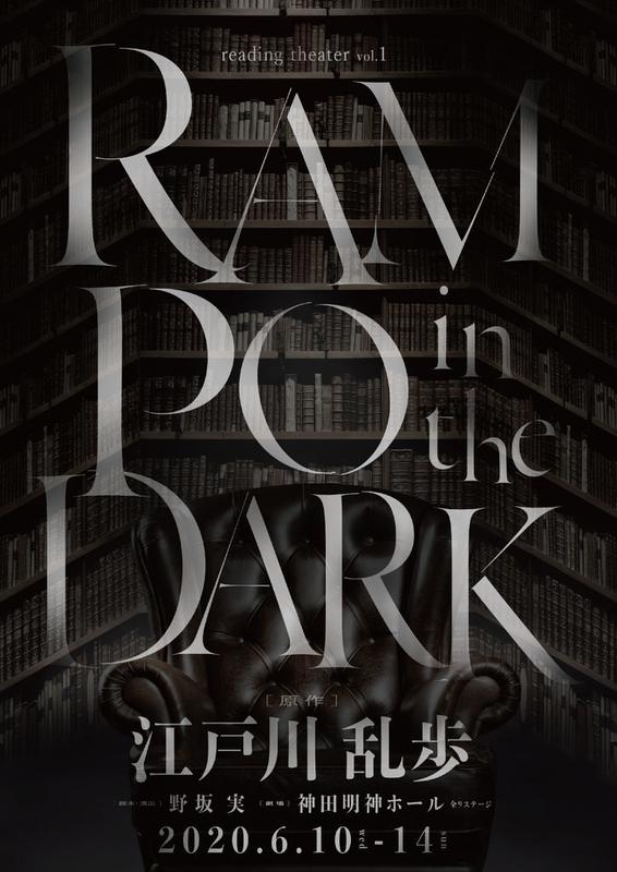 リーディングシアターVol.1「RAMPO in the DARK」