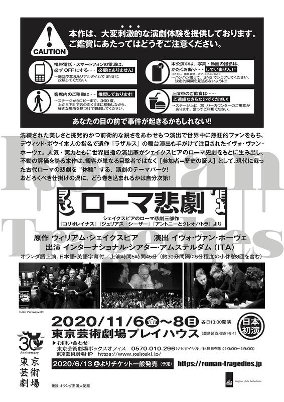 ローマ悲劇【公演中止】
