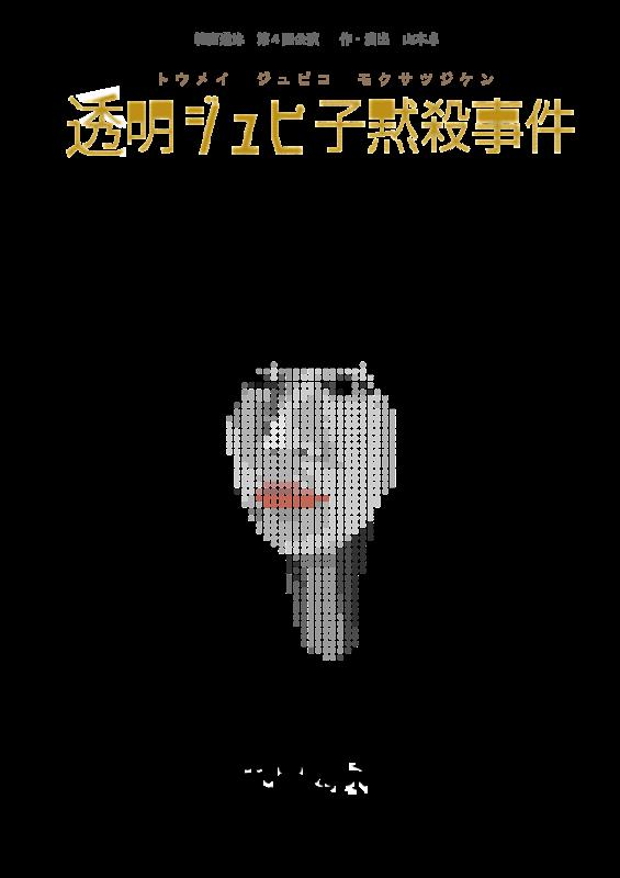 透明ジュピ子黙殺事件