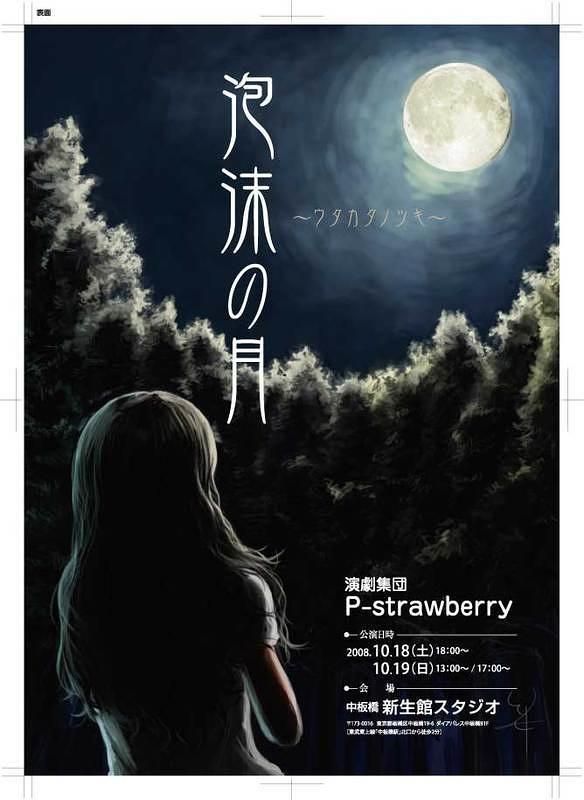 泡沫の月~ウタカタノツキ~