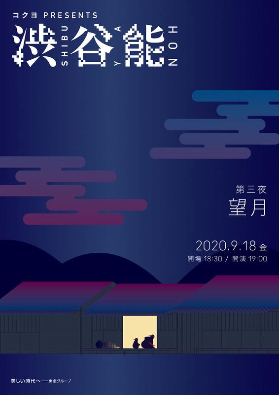 「渋谷能」 第三夜 金春流