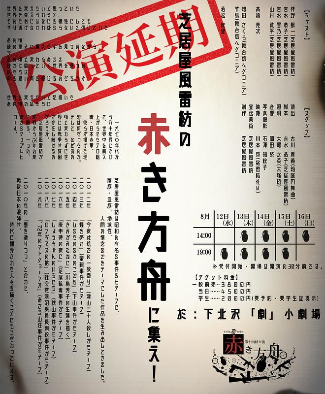 赤き方舟〜公演延期となりました〜
