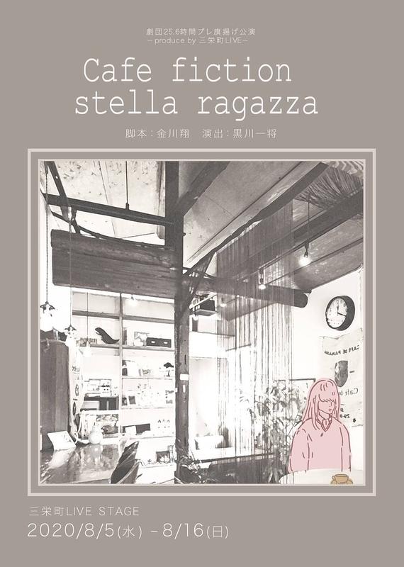 Cafe fiction Stella ragazza
