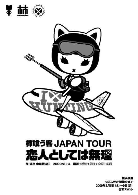 恋人としては無理(JAPAN TOUR)