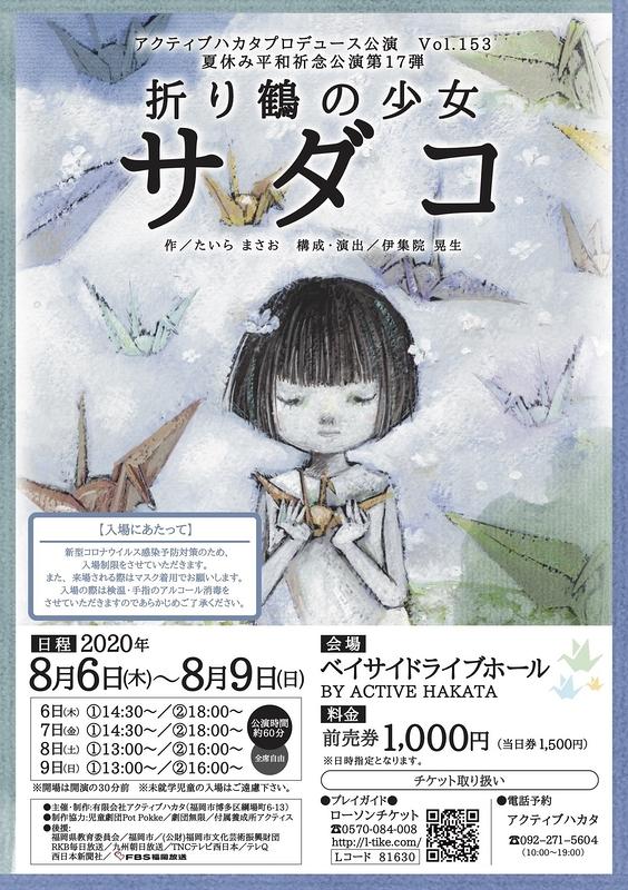 夏休み平和祈念公演第17弾「折り鶴の少女〜サダコ〜」