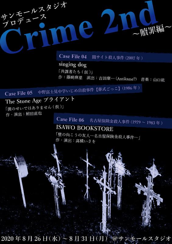 Crime-2nd-