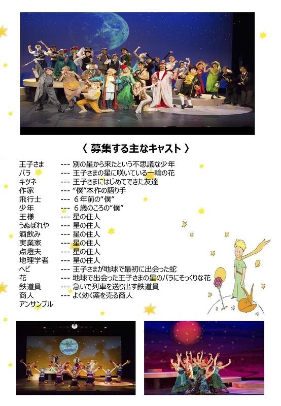 星の王子様【公演中止】