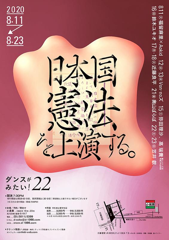 ダンスがみたい!22 日本国憲法を上演する。