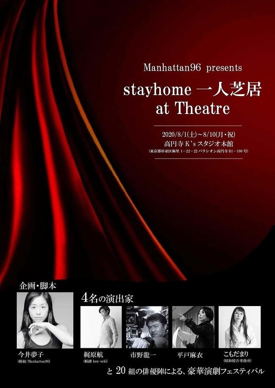 stayhome一人芝居 at Theatre