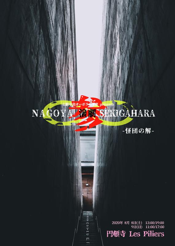 NAGOYA演劇SEKIGAHARA参