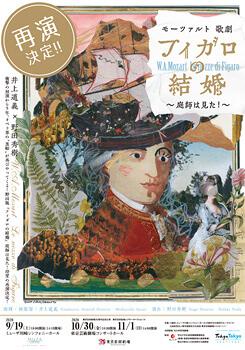 モーツァルト/歌劇『フィガロの結婚』~庭師は見た!~(再演)