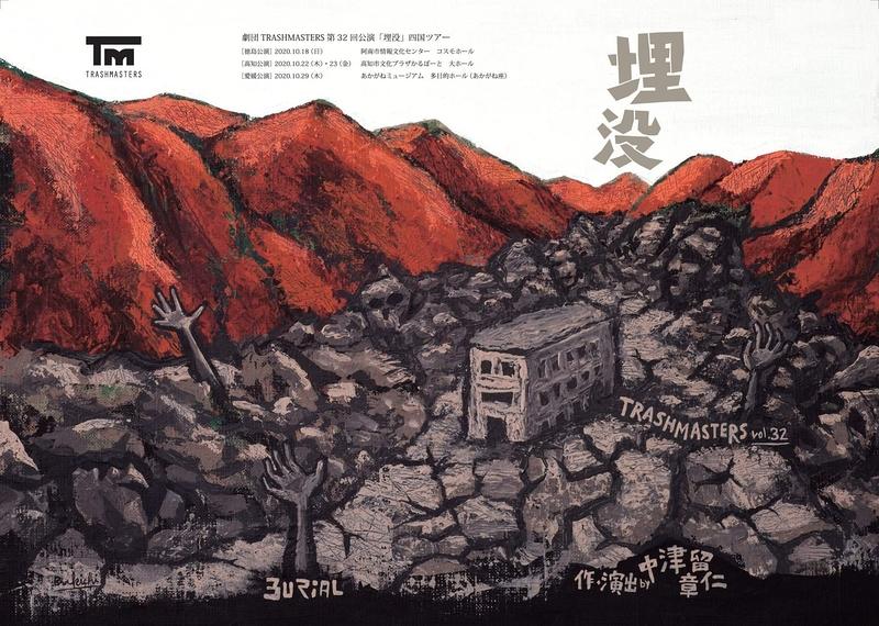 「埋没」四国ツアー【愛媛公演中止】