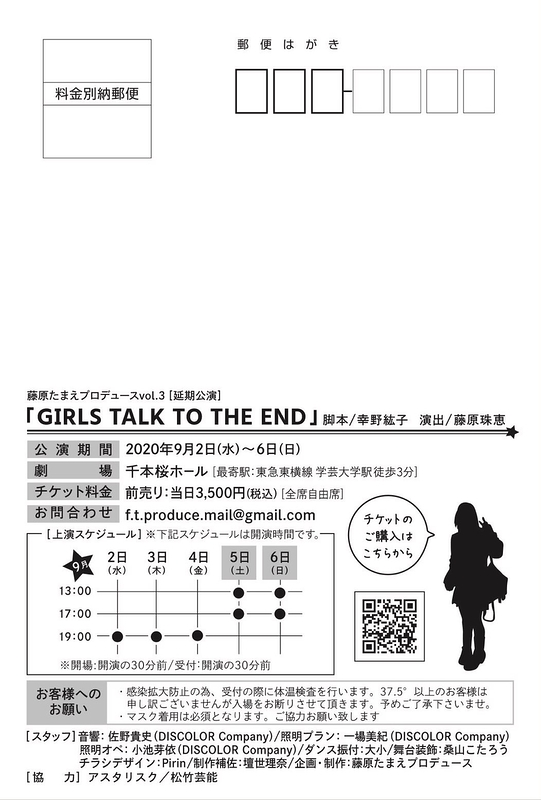 GIRLS TALK TO THE END