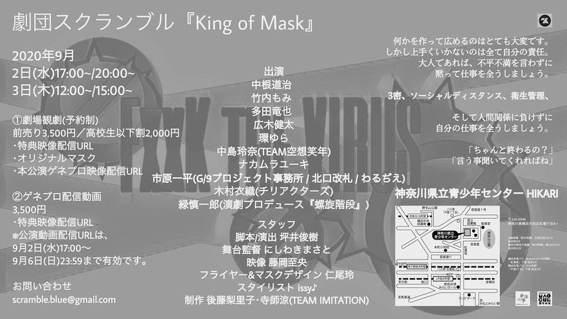 King of Mask