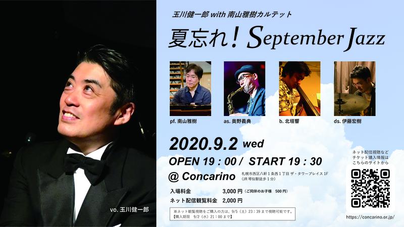 夏忘れ!September Jazz