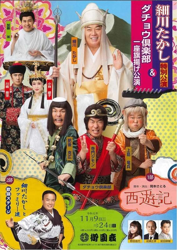 細川たかし特別公演&ダチョウ倶楽部一座旗揚げ公演