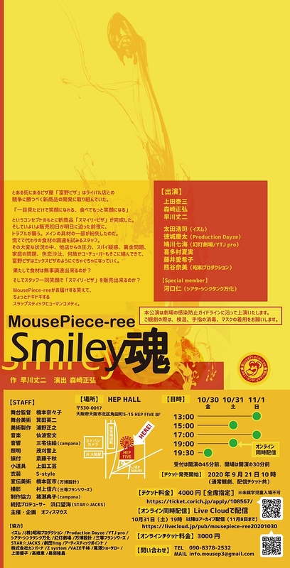 Smiley魂