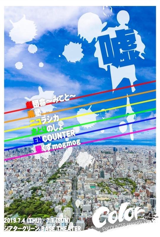 ENCOUNTER presents「Color」vol.2