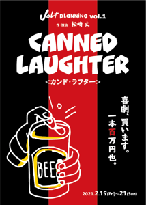 Canned Laughter<カンド・ラフター>