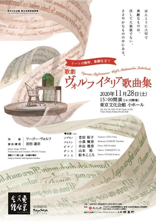 歌劇『ヴォルフ イタリア歌曲集』