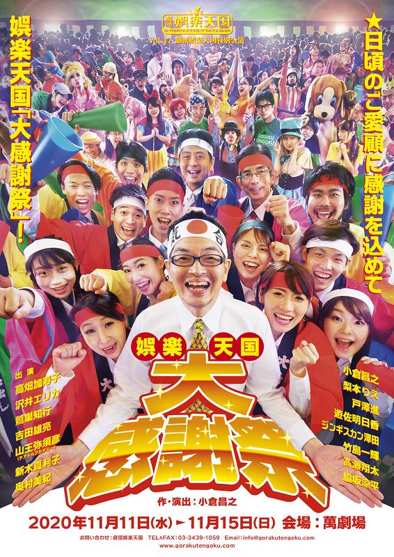 """娯楽天国""""大感謝祭"""""""