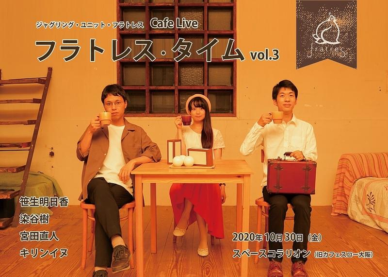 フラトレス・タイム vol.3