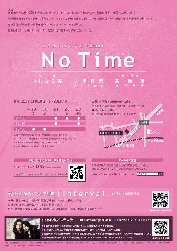 slatstick 第3回公演「No Time」