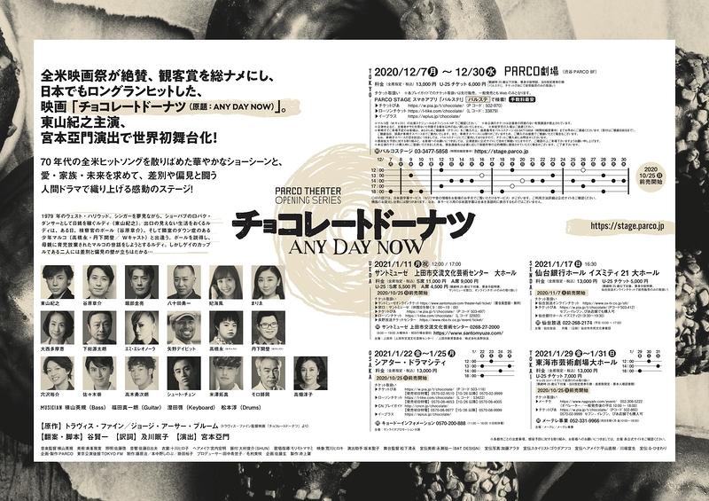 チョコレートドーナツ【12月7日~19日公演中止】