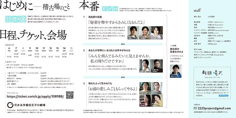 劇団晴天の「曇天短編集」vol.2