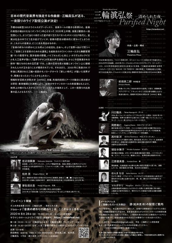 ぎふ未来音楽展2020  三輪眞弘祭 −清められた夜−
