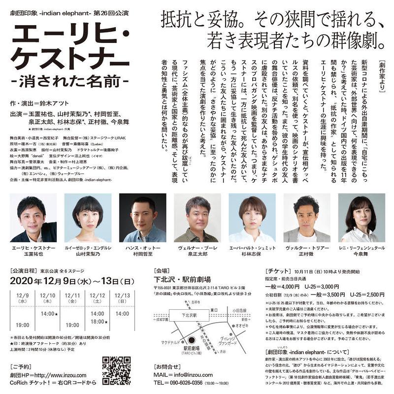 エーリヒ・ケストナー〜消された名前〜