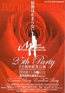 25th Party