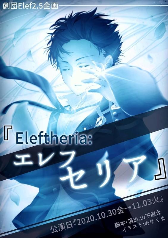 Eleftheria:エレフセリア