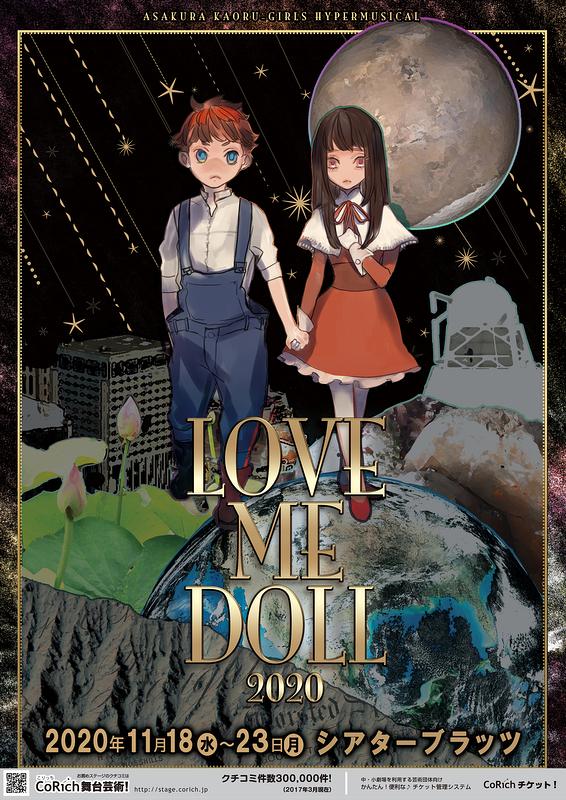 LOVE ME DOLL