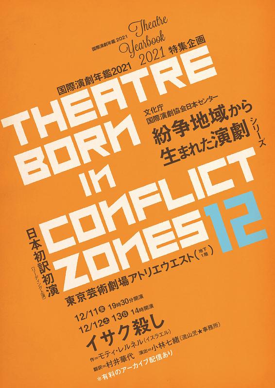 紛争地域から生まれた演劇シリーズ12